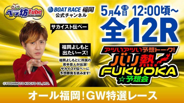 BR福岡 オール福岡! GW特選レース 3日目