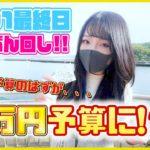 【ボートレース・競艇】徳山G1最終日!競艇初心者が12Rぶん回した結果!!【徳山G1クラウン】