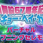 【バーチャルオープニングセレモニー】GI開設67周年記念トーキョー・ベイ・カップ