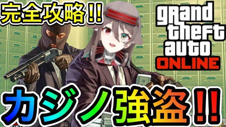 【 GTA OnIine 】初めてのギャングライフ ペテン師カジノ強盗にチャレンジする‼︎ 太郎先生のGTA5ライブ 【視聴者参加型】