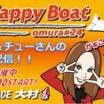 Happy Boat G2 第25回モーターボート誕生祭 2日目