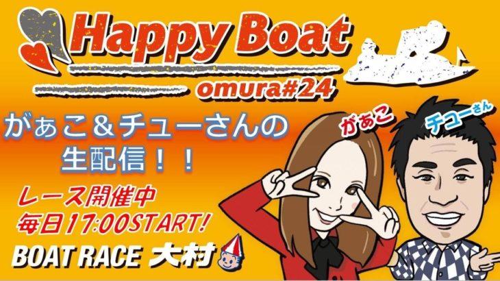 HappyBoat 日刊スポーツ杯 6日目