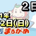 【まるがめLIVE】2021.05.02~2日目~安岐真人杯争奪 瀬戸の大魔神大賞