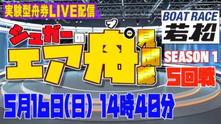 ボートレース若松ライブ・5回戦『シュガーのエアプ見聞録』〜SEASON1〜競艇LIVE配信