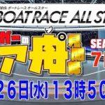 ボートレース若松ライブ・7回戦『シュガーのエアプ見聞録』〜SEASON1〜競艇LIVE配信