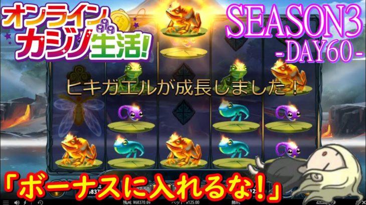 オンラインカジノ生活SEASON3【Day60】