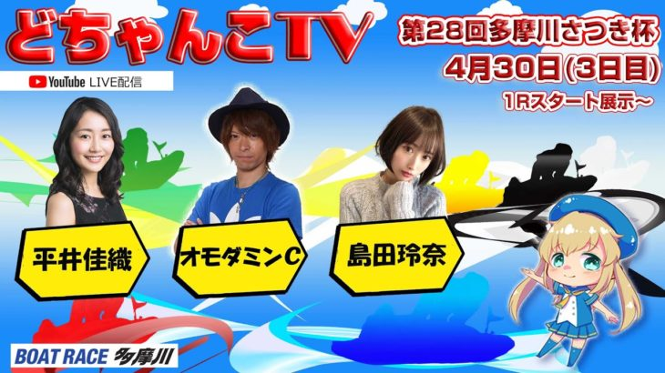 どちゃんこTV【第28回多摩川さつき杯】(3日目)4/30