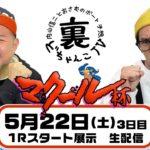 裏どちゃんこTV【マクール杯:開催3日目】5/22(土)