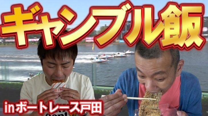【ギャンブル飯】U字工事ボートレース戸田 前編