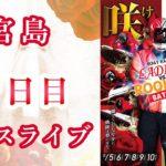 ボートレース【レースライブ】宮島 レディースVSルーキーズ   5日目 1~12R