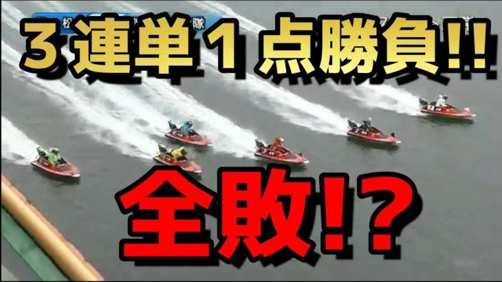 【競艇・ボートレース】3連単1点勝負!! 全敗!?