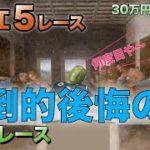 【競艇・ボートレース】#05 30万円一週間企画!〜最期の雨〜