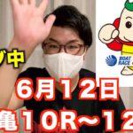 丸亀10R〜12Rライブ【競艇・ボートレース】
