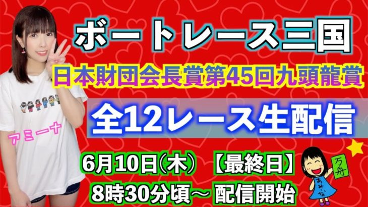 ボートレース三国生配信!最終日 全12レース【日本財団会長賞第45回九頭龍賞】