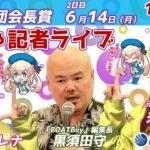 どちゃ記者ライブ【第17回日本財団会長賞:2日目】6/14(月)
