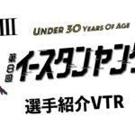 【ボートレース戸田】GⅢ第8回イースタンヤング(2021.06.12~06.17)出場選手コメント動画