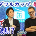 2021.6.24 WINWIN LIVE 戸田 カンダフルカップ 4日目