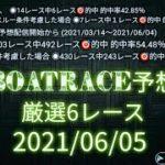 ♠2021/06/05開催 ボートレース 三連単9点予想 厳選6レース 買い目。