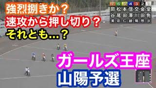 【オートレース】2021/6/6 年間女王への激戦!強烈捌きか?速攻から押し切り?それとも?ガールズ王座山陽予選!