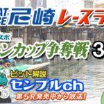 「第32回サンスポグリーンカップ争奪戦」 3日目