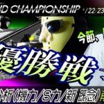 【競艇・ボートレース予想】連日絶好調ッ!!第31回SGグランドチャンピオン優勝戦予想!!