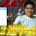 【競艇・ボートレース】軍資金5万円でGI蒲郡竹島特別2日目勝負してみた!