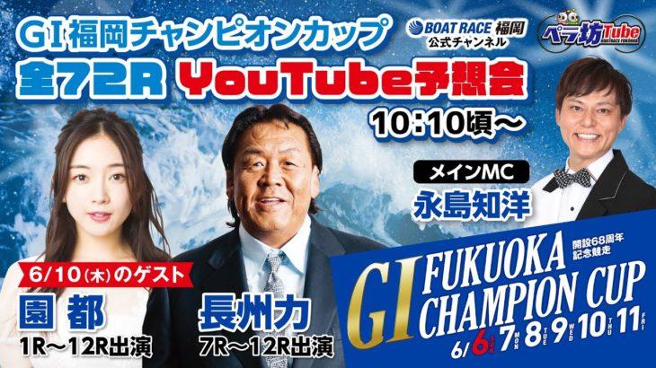 6月10日 ボートレース福岡 GⅠ福岡チャンピオンカップ【準優勝戦】