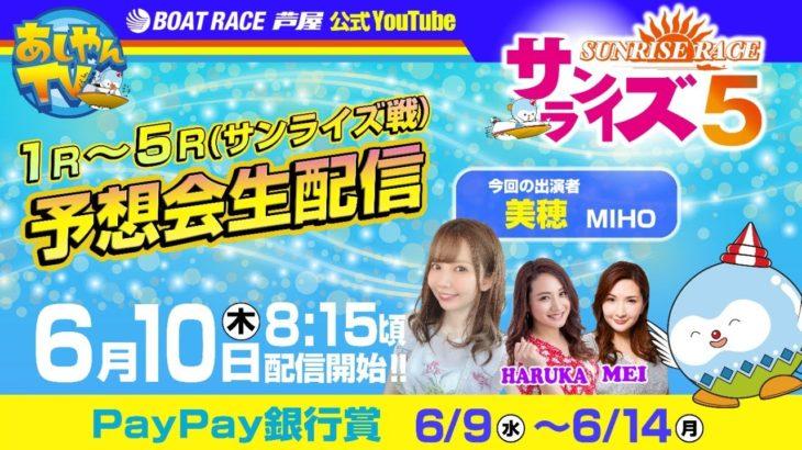 【6月10日】PayPay銀行賞~あしやんTVレース予想生配信!~