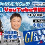 6月11日 ボートレース福岡 GⅠ福岡チャンピオンカップ【優勝戦】