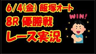 オートレース 6/4(金) 飯塚8R 優勝戦 レース実況 テロップ付き!
