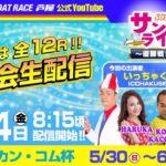 【6月4日】ニッカン・コム杯~あしやんTVレース予想生配信!~