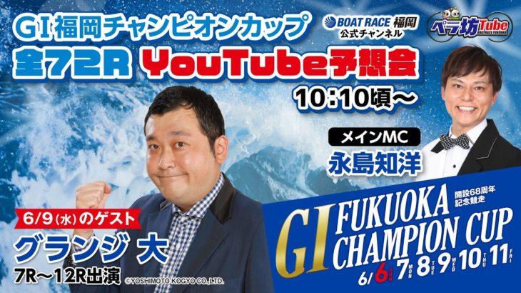 6月9日 ボートレース福岡 GⅠ福岡チャンピオンカップ【4日目】