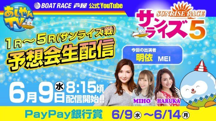 【6月9日】PayPay銀行賞~あしやんTVレース予想生配信!~