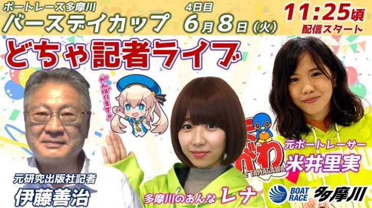 どちゃ記者ライブ【BR多摩川バースデイカップ:4日目】6/8(火)