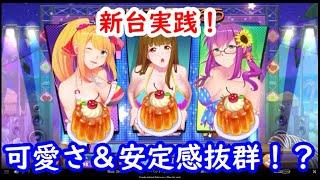 【オンラインカジノ】新台実践!可愛さ&安定感抜群!?【Candy Island Princess】