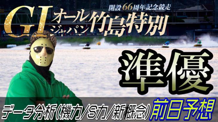 【競艇・ボートレース予想】準優予想!!蒲郡G1オールジャパン竹島特別開設66周年記念競走