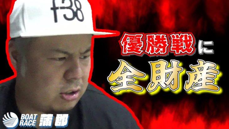 【競艇・ボートレース】蒲郡G1優勝戦に財布の中身全部かけてみた結果!