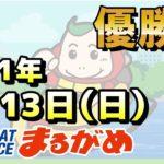【まるがめLIVE】2021.06.13~優勝日~丸亀巧者集合!報知グリーンカップ