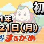 【まるがめLIVE】2021.06.21~初日~デイリースポーツカップ