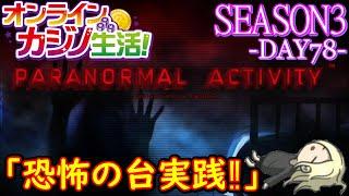 オンラインカジノ生活SEASON3-DAY78-【BONSカジノ】