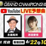 SG第31回グランドチャンピオン予想会YouTube生配信【初日】永島知洋・志田愛佳