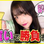 【ボートレース・競艇】若松SGオールスター!初心者がBOX買いで勝ちにいった結果!!【SGオールスター・若松】