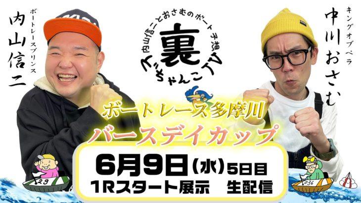 裏どちゃんこTV【ボートレース多摩川バースデイカップ:5日目】6/9(水)