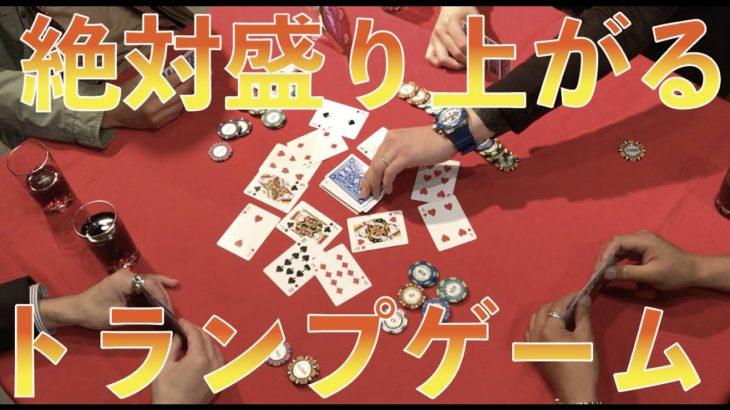 【トランプゲーム:バカ】地元メンが集まってカジノっぽいことして盛り上がってみた!!