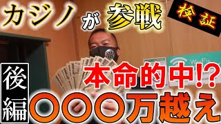 【競艇・ボートレース・検証】カジノの本命予想で高配当的中?!まっちゃんのボックス検証の続きも!