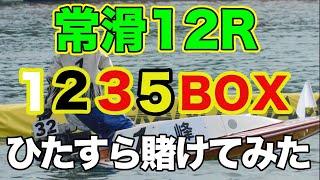 【競艇】1235BOX買い続けてみた【ボートレース】