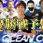 【競艇・ボートレース】14年ぶりのSG制覇へ!!芦屋SGオーシャンカップ2021優勝戦の予想を公開致します!
