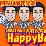 HappyBoat BTS長崎時津開設14周年記念 1日目