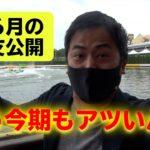 【競艇・ボートレース】KJのボート毎日配信 寝屋川市制70周年記念競走 ボートレース住之江①