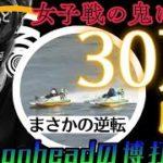 【競艇・ボートレース】女子戦の鬼目指して住之江ヴィーナスシリーズ実践/最終Mまで諦めちゃいけません。30万円勝負